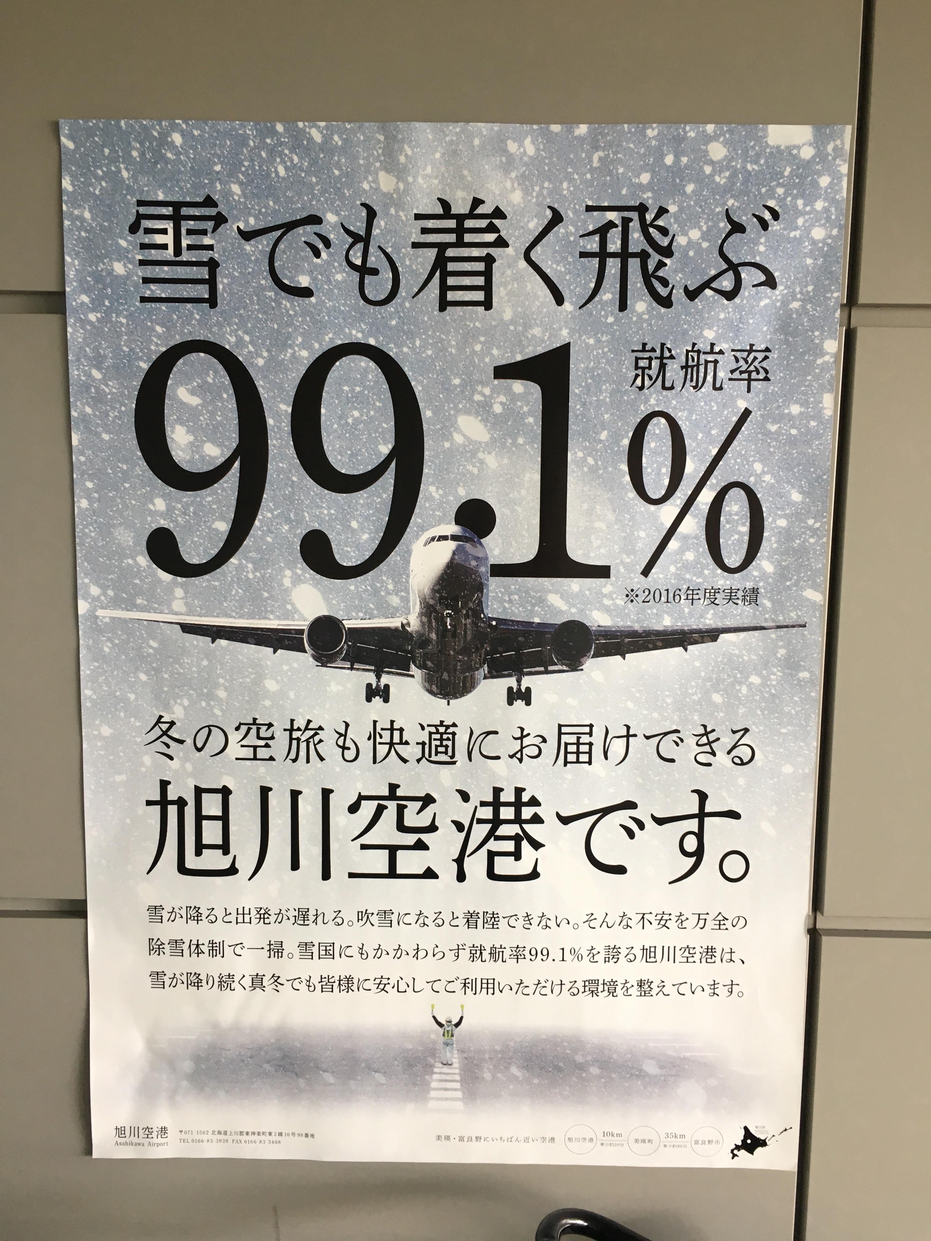 旭川 空港 発着 便
